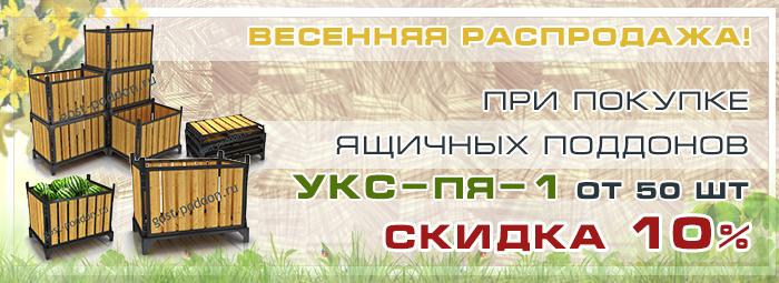 Ящичные поддоны УКС-ПЯ-1
